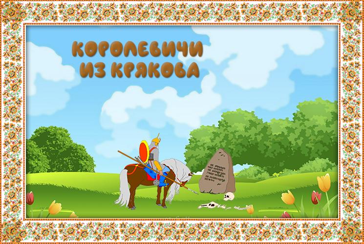 """Былина """"Королевичи из Крякова"""""""