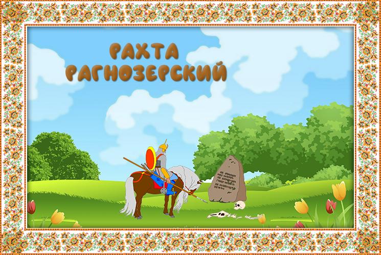 """Былина """"Рахта Рагнозерский"""""""