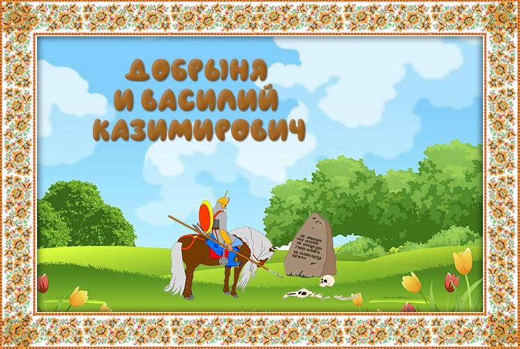 """Былина """"Добрыня и Василий Казимирович"""""""