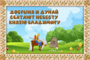 """Былина """"Добрыня и Дунай сватают невесту князю Владимиру"""""""