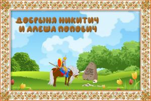 """Былина """"Добрыня Никитич и Алёша Попович"""""""