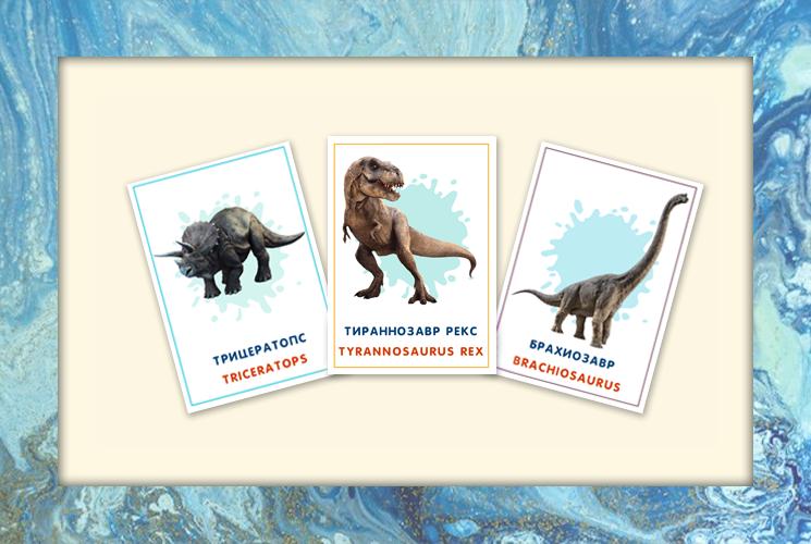 """Обучающие карточки """"Динозавры"""""""